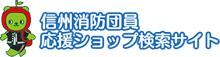 信州消防団員応援ショップ事業 登録店舗検索サイト